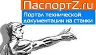 Pasportz.ru - техническая документация и паспорта на станки